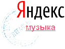 Синтела на Яндекс Музыка